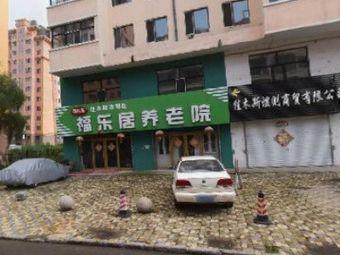 福乐居养老院