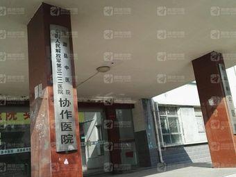 三医院浑源县人民医院协作医院