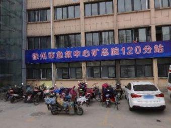 徐州市急救医疗中心西城区分站(西城区分站)
