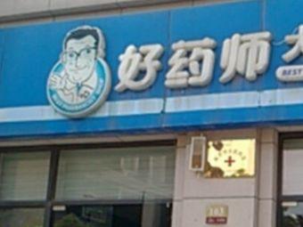 好藥師大藥房(經開永旺店)