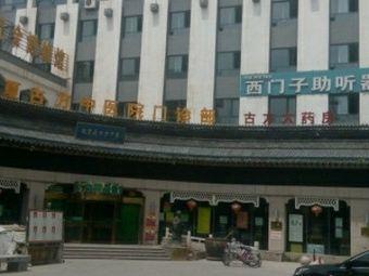 古方大药房(中山北街店)