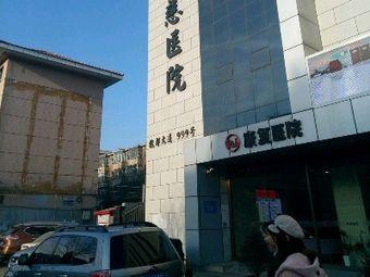 大同瑞慈医院