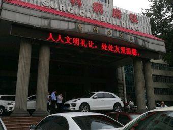 山东大学附属济南市中心医院