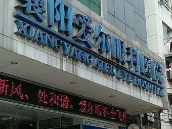 襄阳爱尔眼科医院