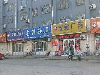 博瑞口腔诊所