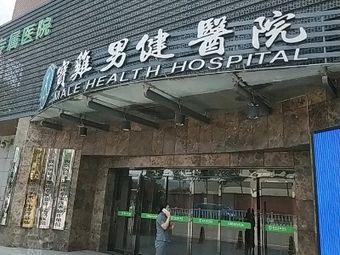 宝鸡男健医院
