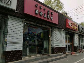 雨菲儿化妆品(附中东巷店)