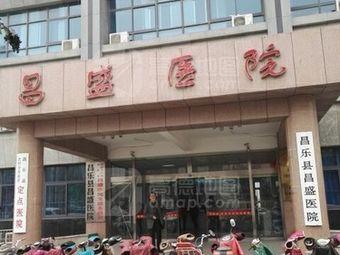 昌乐县昌盛医院