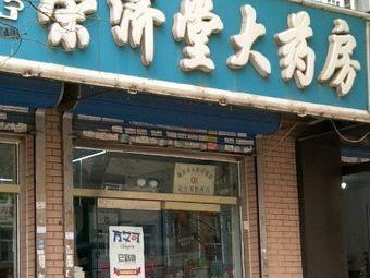 荣济堂大药房(步行街店)
