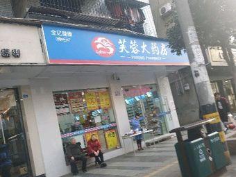 芙蓉大药房(三河场店)