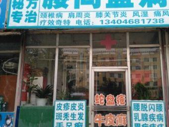祖传秘方专治腰间盘病