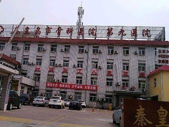 秦皇岛市骨科医院体检中心