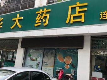 新华大药店一店(中心路药店)