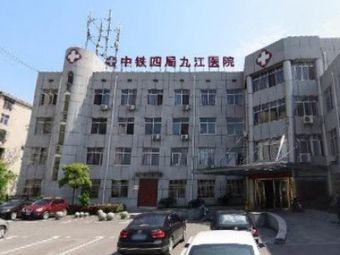 铁四局九江医院