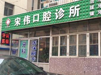 宋伟口腔诊所