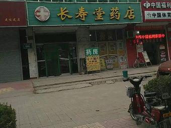 长寿堂药店