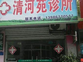 清河苑诊所
