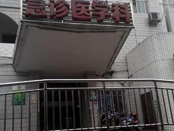 重庆急救中心永川分中心