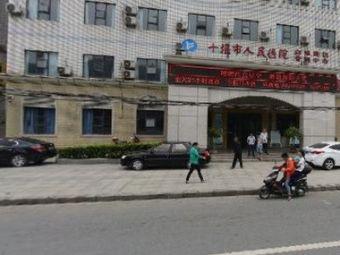 十堰市人民医院白浪院区骨科中心-急诊