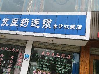 建发医药连锁(金沙江药店)