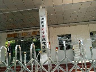湖南省红十字急救医院