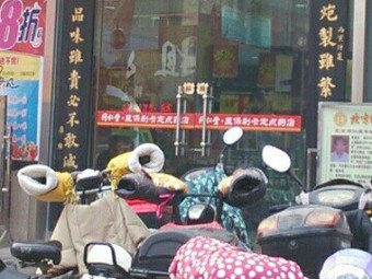 同仁堂(高密药店)