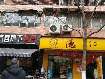 德仁堂(新都西横街药店)