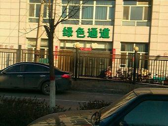 望都县医院-急诊