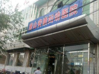 唐山安康妇幼医院