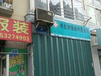 刘秉政中医诊所