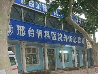 邢台骨科医院外伤急救站