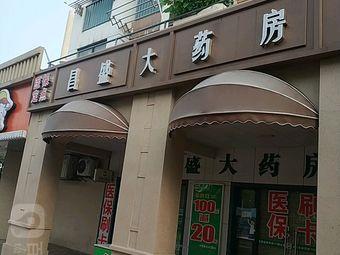 昌盛大药房(艾溪湖店)