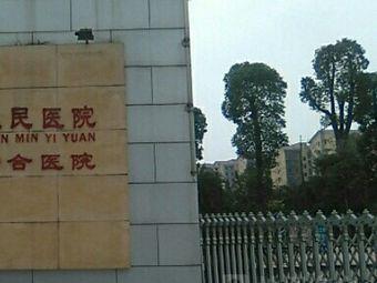 内江市东兴区中医院