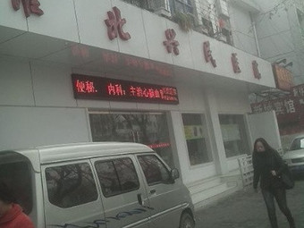兴民专科医院