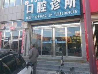 考连郢口腔诊所