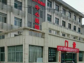 中铁三局集团中心医院