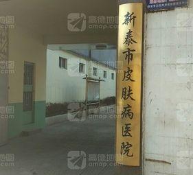 新泰市皮肤病医院