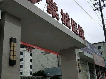 荣昌棠城医院-急诊