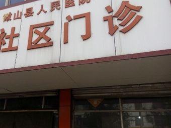 微山县人民医院社区门诊