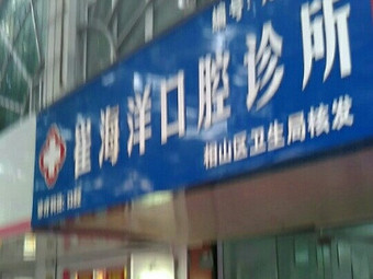 崔海洋口腔诊所