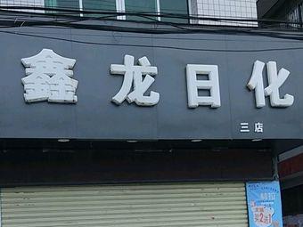 鑫龍日化(一店)