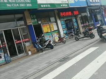 众成堂(张纲店)