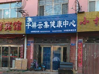 千祥云集健康中心(大同·恒安新区店)