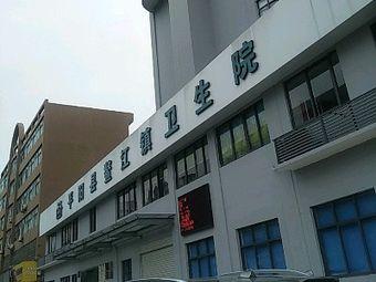 平阳县鳌江镇卫生院