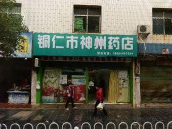 铜仁市神州药店