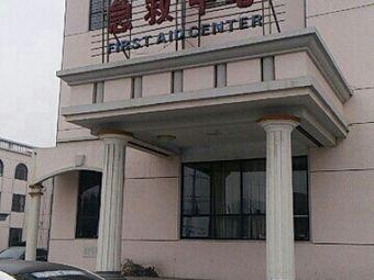 临沂市罗庄区人民医院-急救中心