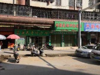 吴康民牙科诊所