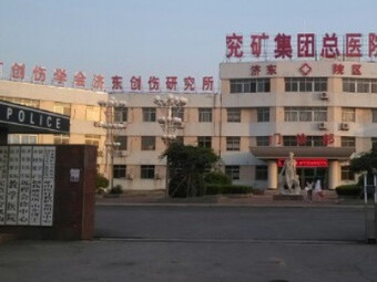 兖矿第三医院