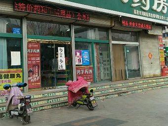 鸿阳大药房(二十八店)