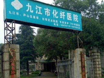 九江化纤总厂职工医院
